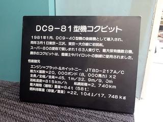 haneda_0027.jpg