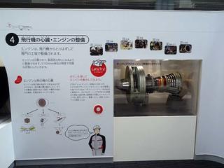 haneda_0033.jpg