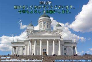 20140101_nenga.jpg