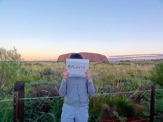 Wachoi_005_Australia_Uluru.jpg